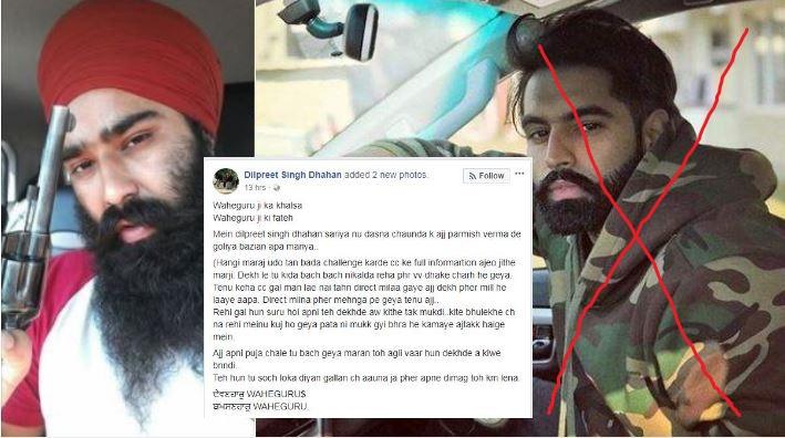 Gaal Ni Kadni Singer Parmish Verma Shot Down